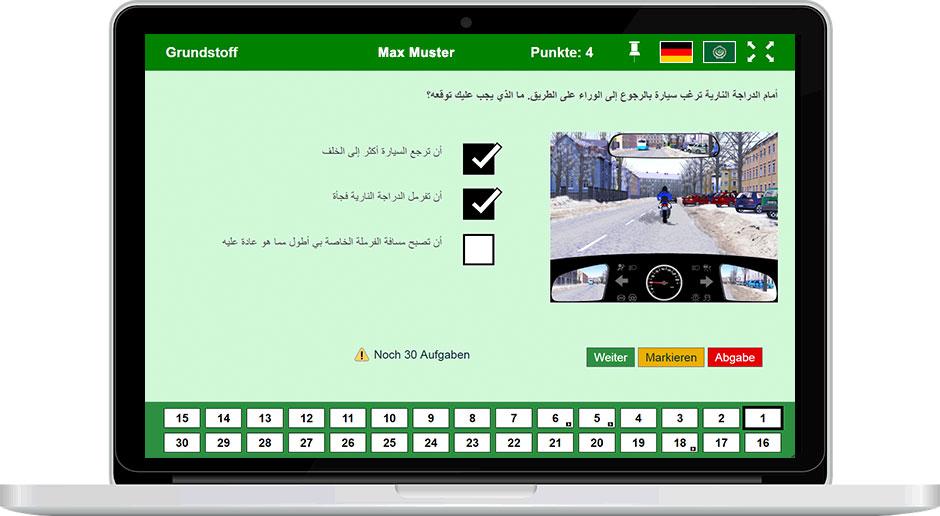 كتاب تعليم قيادة السيارات باللغة العربية